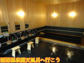 藤助の湯 ふじや、浴場内湯と洗い場