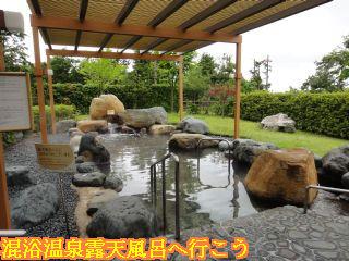 砺波ロイヤルホテル砺波の湯露天風呂