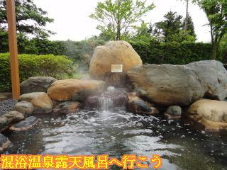 砺波ロイヤルホテル砺波の湯露天風呂に注がれている温泉