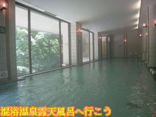宇奈月ニューオータニホテル大浴場大黒部