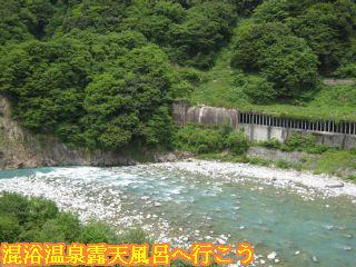 露天風呂から見える黒部渓谷の景色