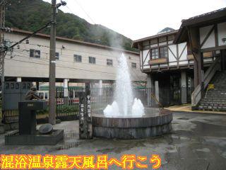 宇奈月温泉駅の前にある温泉噴水