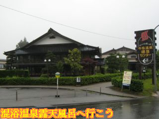 牛岳温泉健康センター建物と入口