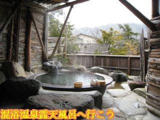 旅館 焼乃湯、貸切露天風呂「地獄釜の湯」