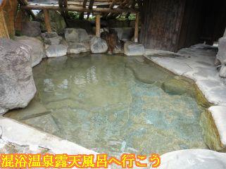 旅館 焼乃湯、男性露天風呂