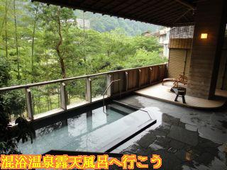 下呂温泉 山形屋、展望露天風呂