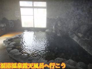 山本館、男湯内風呂