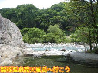 まんてんの湯の横を流れる蒲田川と山の景色