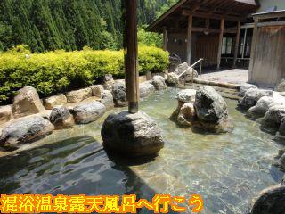 湯の平温泉、露天風呂滝見の湯