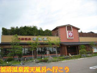 天然温泉 湯来楽 砺波店の建物