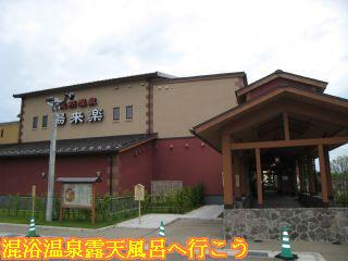 天然温泉 湯来・楽 内灘店建物入口