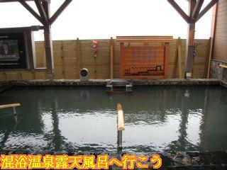 天然温泉 湯来・楽 内灘店の源泉風呂