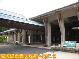 しきぶ温泉 湯楽里の建物と入口